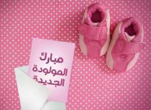 """محمد القيسي مبارك المولودة الجديدة """" بيلسان"""""""