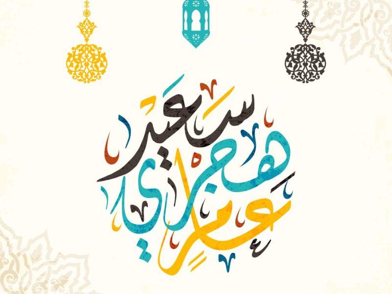 المسلمون يحتفلون ببداية عام هجري جديد