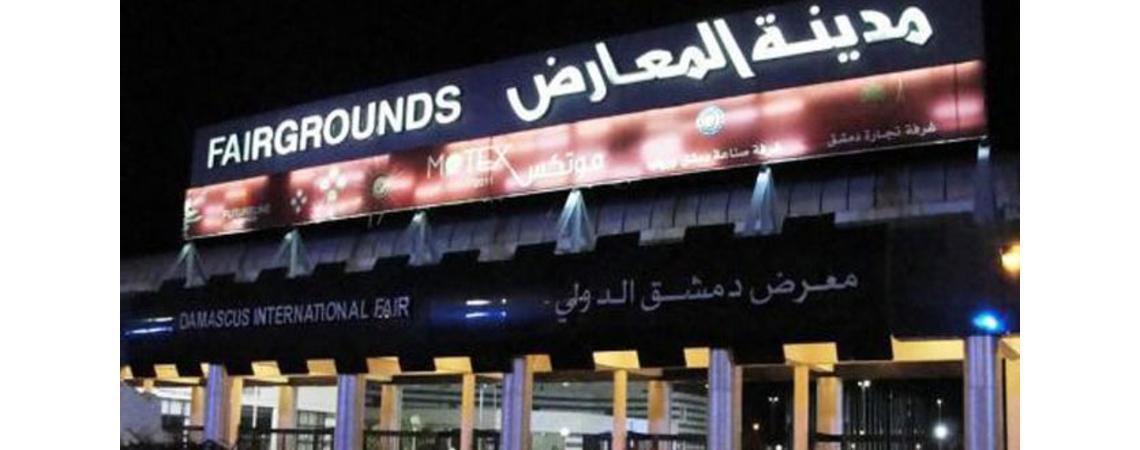 وفد اقتصادي كبير يشارك بمعرض دمشق الدولي 4 أيلول المقبل