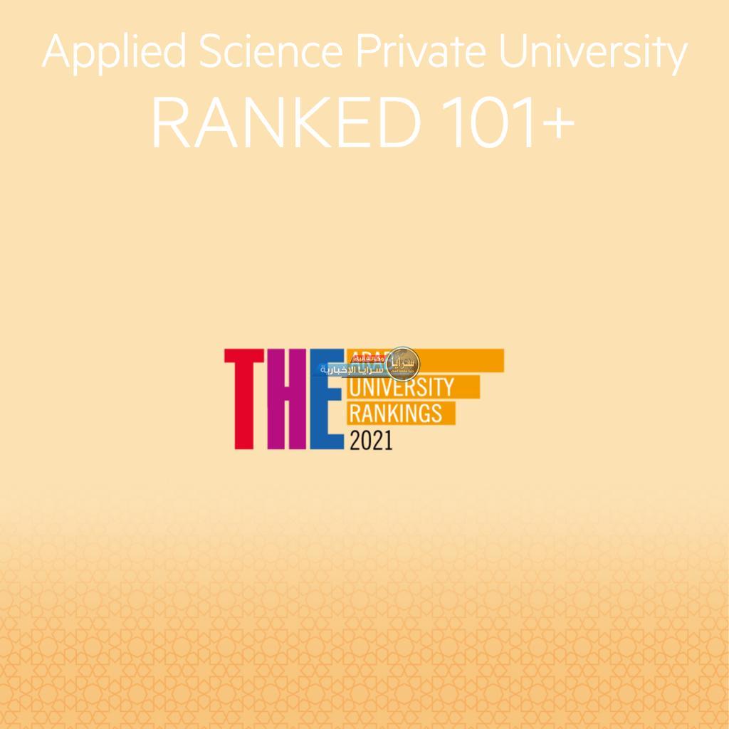 """حصول جامعة العلوم التطبيقية الخاصة على المركز الأول في تصنيف التايمز للجامعات العربية """"THE World University Rankings 2021: ARAB"""""""