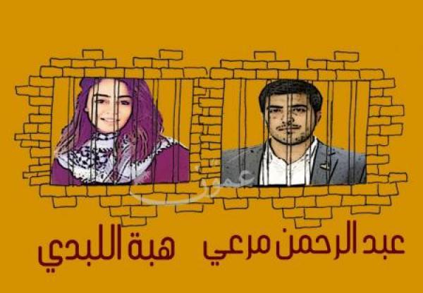 فلسطين النيابية تطالب بالضغط على الاحتلال للإفراج عن اللبدي ومرعي