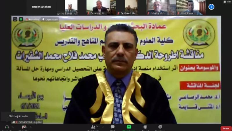 مناقشة أول اطروحة دكتوراه في جامعة الحسين بن طلال