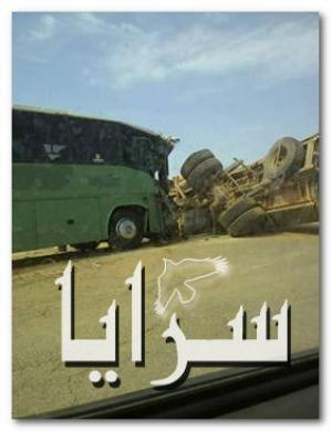 """المفرق: اصابة 9 عسكريين بتصادم باص و""""صهريج"""" على طريق بغداد الدولي..صورة"""