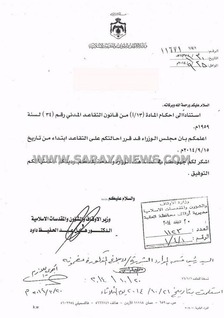 العقبة : بين فقدان معاملة وتنصل وزارة الأوقاف موظفة بدون تقاعد منذ (8) أشهر .. وثائق