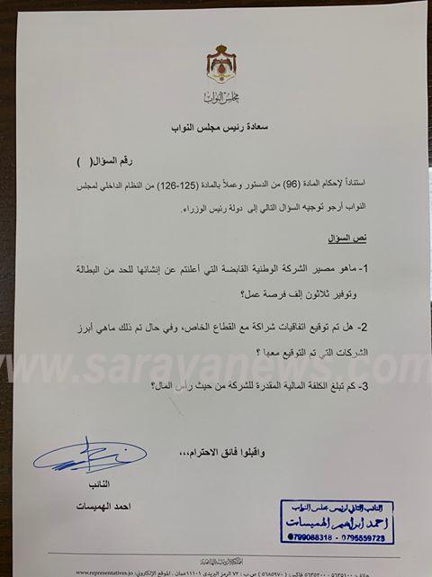 النائب الهميسات يطالب الرزاز بالكشف عن مصير الشركه الوطنيه القابضه التى اعلن عنها مسبقاً
