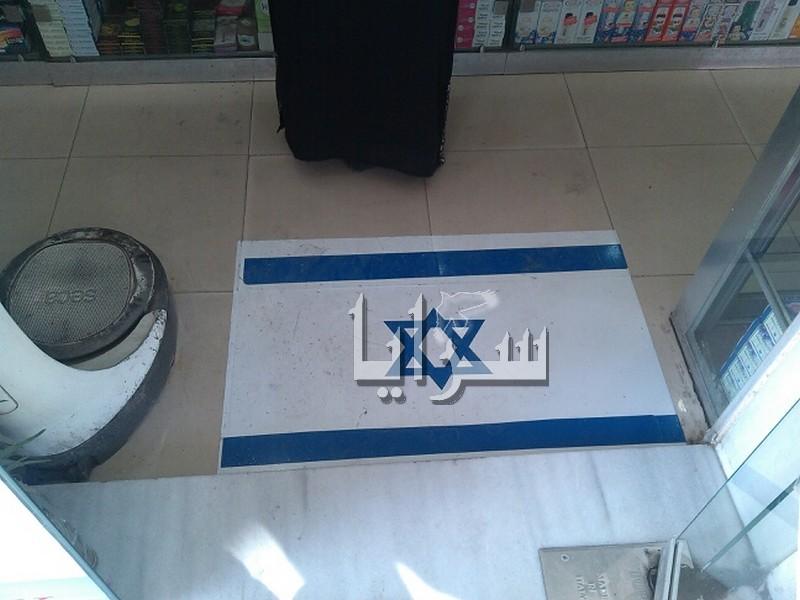 تضامناً مع غزة: صيدلية في الزرقاء تضع العلم الإسرائيلي على مداخلها.. صور
