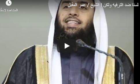 بالفيديو  .. داعية سعودي يهاجم هيئة الترفيه: تجلب سخط الله