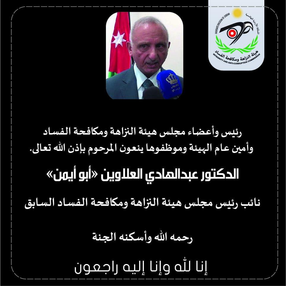 """"""" الدكتور عبد الهادي العلاوين  """" في ذمة الله"""