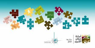 مركز زها يطلق الجلسة الرابعة حول آداب وأخلاقيات إستخدام شبكات التواصل الاجتماعي في زمن الكورونا