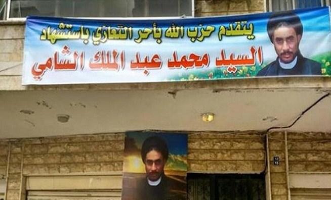 دفن قيادي حوثي بمقبرة حزب الله في بيروت