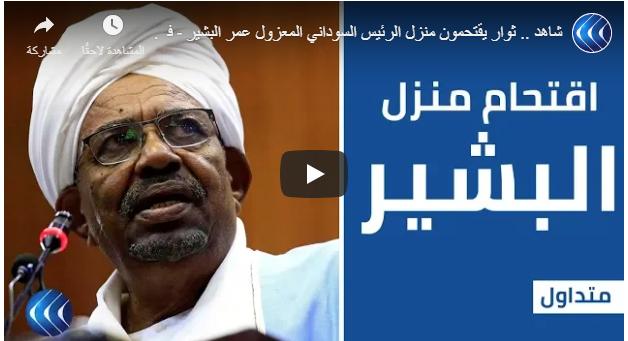 بالفيديو: اقتحام منزل الرئيس السوداني .. ! هل ترى بذخا في منزل البشير؟