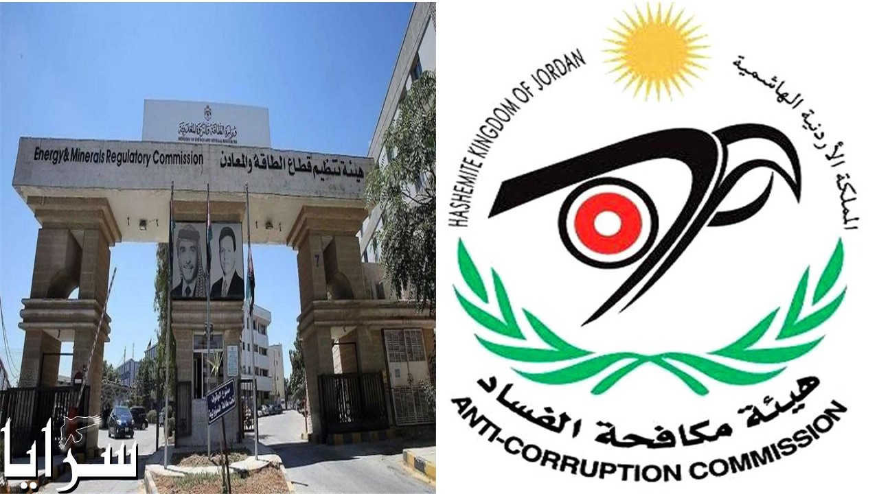 """أمام مكافحة الفساد: """"سرايا"""" تحصل على معلومات مثيرة حول وظيفة مفوض الطاقة التي أثارت جدلاً واسعا في الأردن  ..  تفاصيل"""