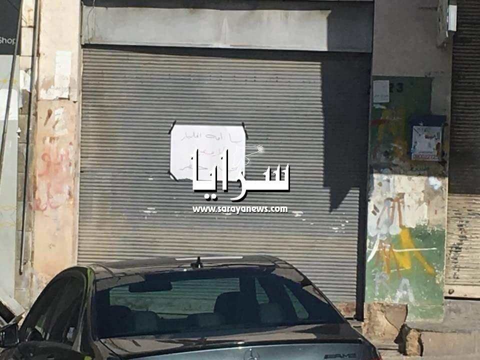 """بالصور ..  تجار في اربد يغلقون محالهم ويعلقون يافطات كتب عليها """"الاقصى في خطر يا أمة المليار"""""""