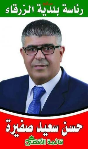 حسن سعيد صفيرة مرشح رئاسة بلدية الزرقاء
