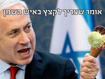 فضيحة لعق البوظة على حساب المواطنين تلاحق نتنياهو