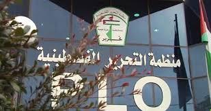 منظمة التحرير الفلسطينية تدعو الدول العربية التي أعلنت مشاركتها في مؤتمر المنامة مراجعة موقفها