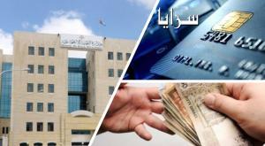 """رسالة """"واتساب"""": الحكومة تصرف 100 دينار لأصحاب الدخل الأقل من 500 دينار و التنمية لسرايا : مبادرة ملكية"""