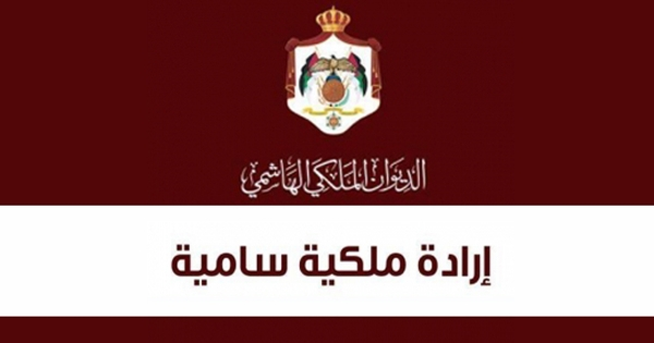 ارادة ملكية بتعيين رؤساء اليرموك والتكنولوجيا والحسين بن طلال