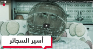 بالفيديو : زوجة تحبس رأس زوجها في قفص حديدي لمنعه من التدخين