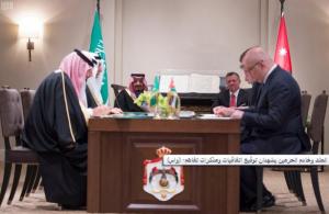 تأسيس شركة الصندوق السعودي الأردني للاستثمار