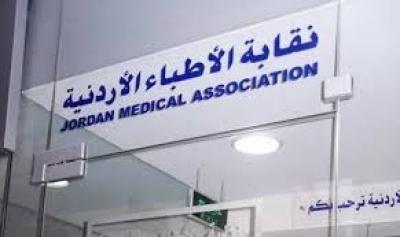 النقابات الصحية تجدد رفضها لنظام اعتماد المؤسسات الصحية وتهدد بالاضراب العام
