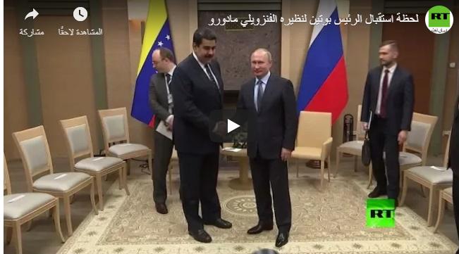 بالفيديو :لحظة استقبال الرئيس بوتين لنظيره الفنزويلي مادورو
