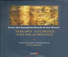 (الرحم المتكلم للصحراء) ..  قصص أردنية مترجمة