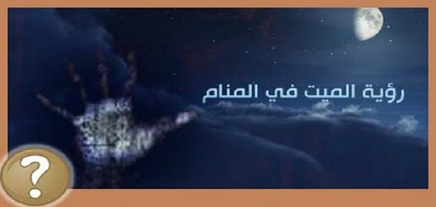 تفسير حلم رؤيا اعطاء الميت في المنام ابن سيرين النابلسي ابن شاهين