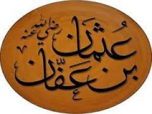 عثمان بن عفان و صلح الحديبية