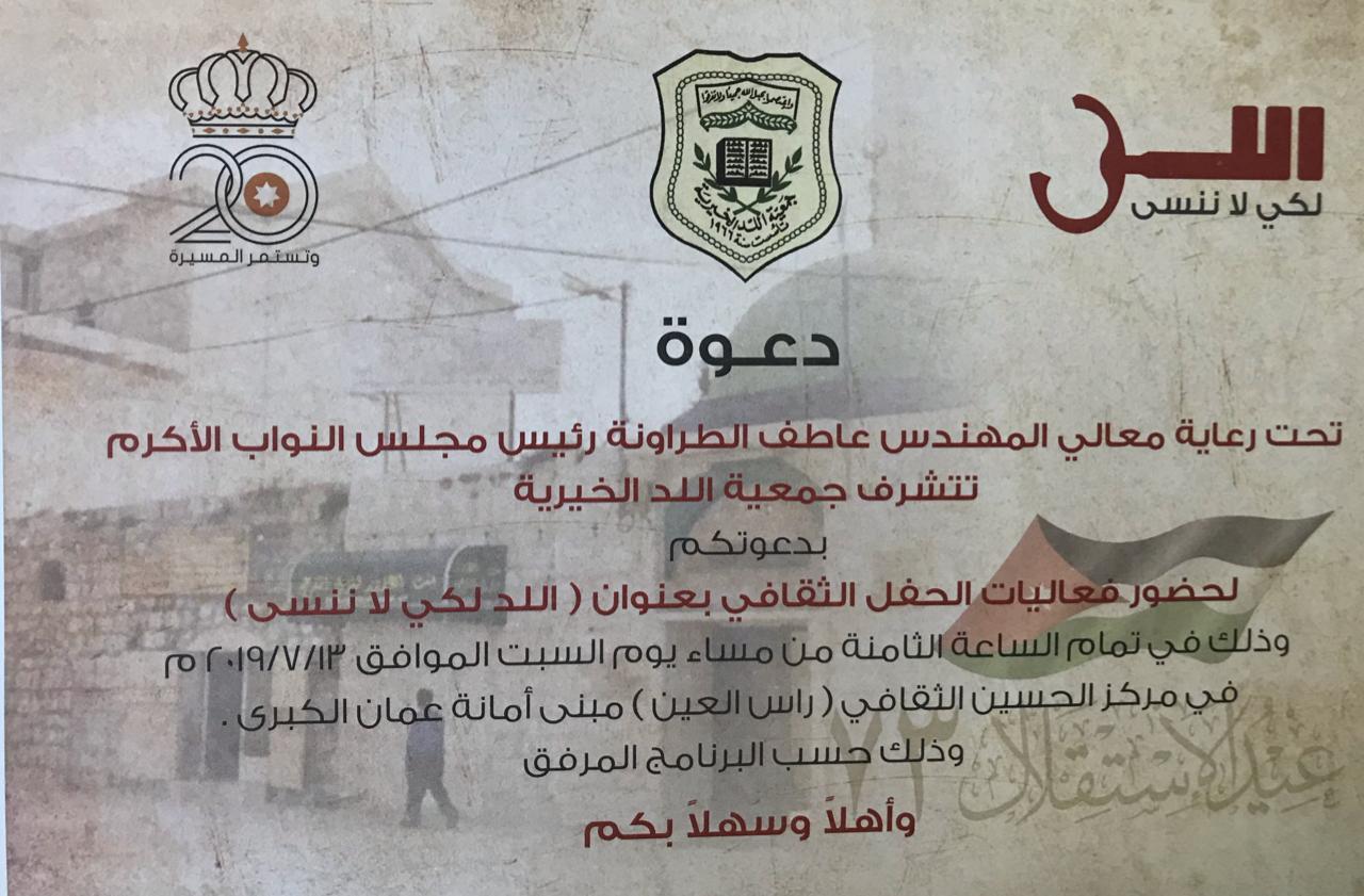 """جمعية اللد تقيم حفل ثقافي بعنوان """"اللد لكي لا ننسى """""""