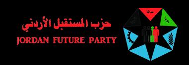 بيان صادر عن حزب المستقبل الأردني حول اصلاح النظام الصحي الأردني