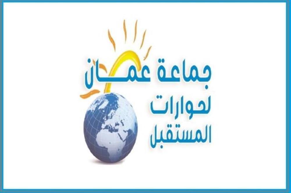 جماعة عمان لحوارات المستقبل تستنكر محاولات الاستقواء على الوطن