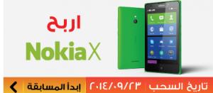 """شارك و اربح جهاز """"Nokia x"""""""