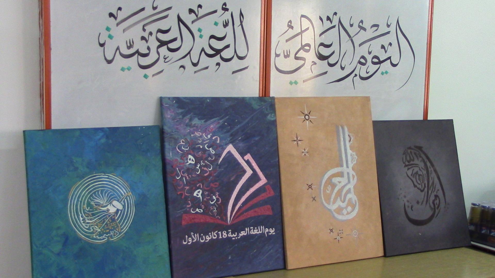 فيلادلفيا تحتفي باليوم العالمي للغة العربية