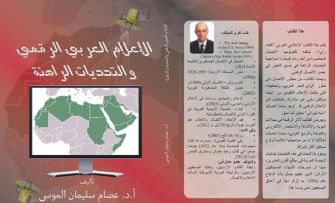 """""""الإعلام العربي الرقمي والتحديات الراهنة"""" إصدار جديد للدكتور الموسى"""