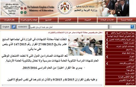 إلغاء الاعتراف بالشهادة الثانوية لعدة دول بينها السعودية