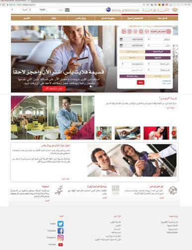 نتيجة بحث الصور عن الملكية الأردنية تعمل على تطوير موقعها الإلكتروني بالتعاون مع شركة Tanasuk Technologies
