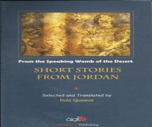 صدور قصص قصيرة مترجمة لأردنيات بعنوان من الرّحم المتكلّم للصّحراء