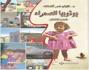 (يوتوبيا الصحراء).. لهيام كلمات قصص جديدة للأطفال