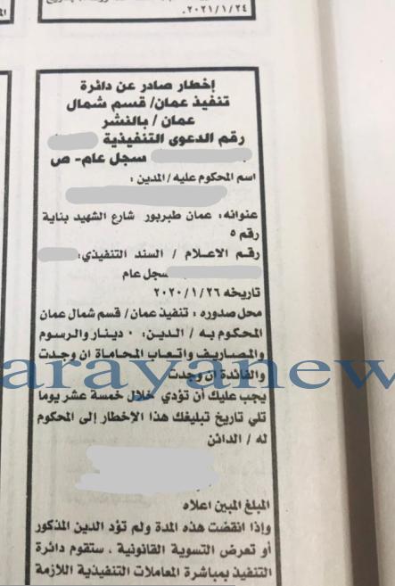 """مواطن أردني مطلوب قضائياً بسبب دين """"صفر دينار"""" و عليه تأديته خلال 15 يوماً  ..  صورة"""