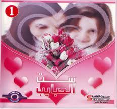 تهنئة من الأردن الى الوالدة الغالية (ام نضال )  في فلسطين بمناسبة عيد الأم
