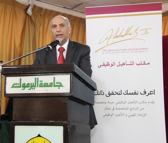 رئيس اليرموك يفتتح فعاليات دعم برامج سوق العمل الفعالة