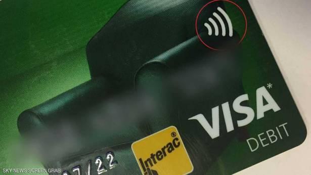 إن كانت بطاقتك تحمل هذا الرمز ..  فلا تحملها في جيبك