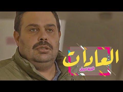 بالفيديو .. وطن ع وتر (العادات)