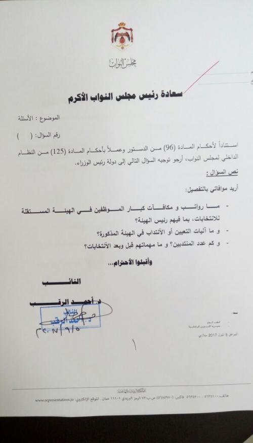 """سؤال نيابي عن رواتب ومكافآت يتقاضاها كبار موظفي """"المستقلة للانتخابات"""""""