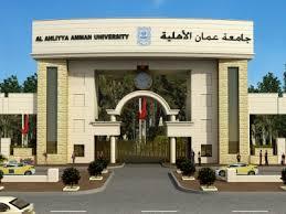جامعة عمان الاهلية تعلن عن فتح باب التسجيل في دبلوم المحاسبة الشاملة (اكملت مرحلة التوجيهي او لم تكمل )