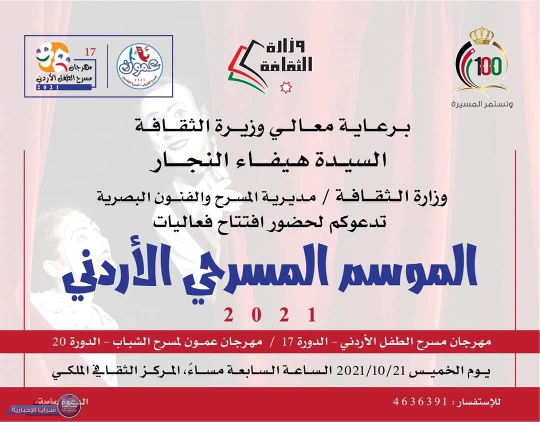 """""""الثقافة"""" تطلق مهرجان مسرح الطفل و عمون للشباب """"الخميس"""""""