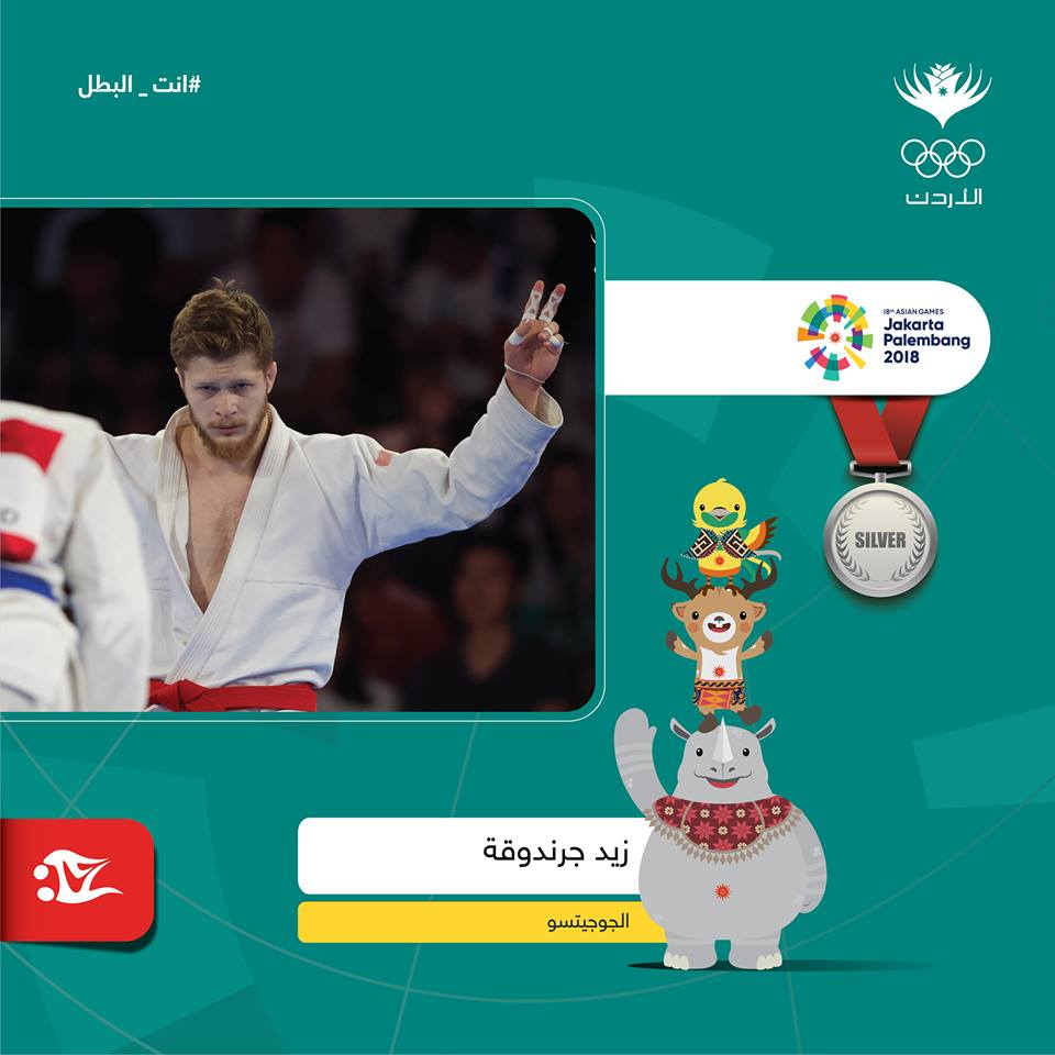 زيد جرندوقة يحرز الميدالية السابعة للاردن في اسياد