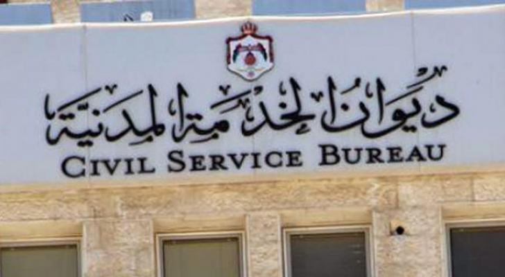 بالأسماء  ..  ديوان الخدمة المدنية يدعو التالية أسماءهم لغايات وظائف الفئة الثالثة