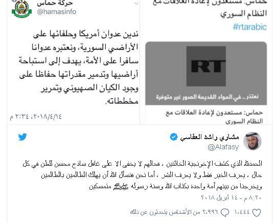 """العفاسي يصف حماس بـ""""الخائنين"""" بعد إدانتها ضرب سوريا """"تفاصيل"""""""